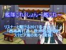 【艦これ】リスナーと駆ける2017夏イベ! E-3後編