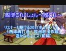 【艦これ】リスナーと駆ける2017夏イベ! E-4前編