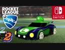 【実況】人生初のサッカーゲームが[Rocket League] Part2【Nintendo Switch版】