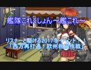 【艦これ】リスナーと駆ける2017夏イベ! E-4後編