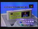 【1991年】SFC ジャンボ尾崎のホールインワン CM