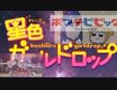 【ドキドキMAD】てさぐれ!ポプテピピック【星色ガールドロップ】