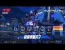 NGC『オーバーウォッチ』生放送<シーズンⅢ> 第2回 3/4