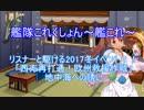 【艦これ】リスナーと駆ける2017夏イベ! E-5編