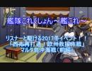 【艦これ】リスナーと駆ける2017夏イベ! E-6前編
