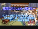 【艦これ】リスナーと駆ける2017夏イベ! E-7前編