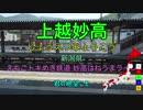 【駅名替え歌】駅名で「ネオメロドラマティック」