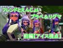 【実況】スプラトゥーン2でえんじょい【実況者とプラベ&リグマ前編】