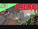 【スラム街】九龍城砦をつくろう!#3【Minecraft】