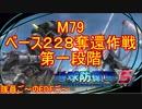【地球防衛軍5】毎日隊員ご~のEDFご~ M79【実況】
