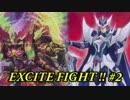 【ヴァンガード】EXCITE FIGHT!!#2【対戦動画】