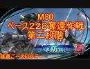 【地球防衛軍5】毎日隊員ご~のEDFご~ M80【実況】
