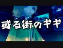 【初音ミク】 Project DIVA PV 『或る街のギギ』