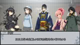 【シノビガミ】神器争奪戦 第一話【実卓リプレイ】