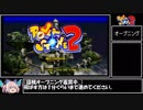 【RTA】パワーストーン2(PSP版) Story 8:13.78