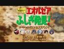 【FF14】年末特別クイズ企画『エオルゼアふしぎ発見!』アーカイブ01