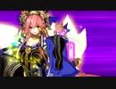 Fate/Grand Order 玉藻の前 新モーション全まとめ(攻撃、スキル、EX、宝具)