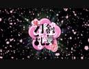 【花丸印の日のもとで】続 刀剣乱舞-花丸- OP【高画質?】