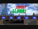 【FF14】年末特別クイズ企画『エオルゼアふしぎ発見!』アーカイブ04