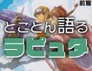 第69位:#212表 岡田斗司夫ゼミ『宮崎駿は、超科学をどう描いたか。「天空の城ラピュタ」をとことん語る!』(4.58)