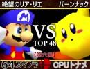 【第六回】64スマブラCPUトナメ実況【一回戦第三試合】
