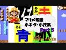 マリオメーカー 常識小ネタ・小技集Part 5
