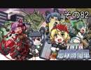 第54位:【地球防衛軍5】えどふご その82 thumbnail