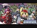 第34位:【地球防衛軍5】えどふご その83 thumbnail