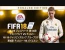 FIFA18 監督キャリアモード Chelsea PL、CC 18-19⑭