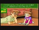 【協力実況】男2人で子育て thumbnail