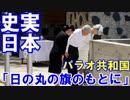 【日の丸の旗のもとに】 パラオに残る本当の日本史!(リメーク)