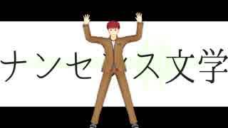 【Fate/MMD】ナンセンス文学【三騎士+士郎】
