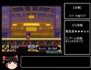 第22位:【ゆっくり解説】がんばれゴエモンきらきら道中any%RTA(1:02:36)part1 thumbnail