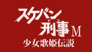 【第20回MMD杯予選】スケバン刑事M 少女