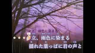 【ニコカラ】八月、夕立雨と君の影《ナブナ》(ボーカルカット)