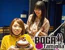 【大坪由佳&東内マリ子】-ボガファミリア-第29回【BOGAfamiglia】