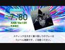 【DTX】AXIS Ver.1.01 / 千本松仁