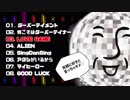 __(アンダーバー) 6th Album 「ダーバーテイメント」 クロスフェード