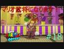 花火と武将とブルーダルズ【スーパーマリオ オデッセイ#18】