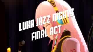 【第20回MMD杯予選】Luka Jazz Nights Fin