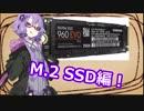 ゆかりさんの自作PC日記 その1:M.2 SSD