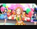 [デレステ] Happy New Yeah! (薫ちゃんセンター)