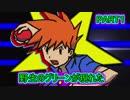 【ポケモンUSM】野生のグリーンが現れた【PART1】