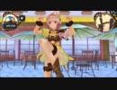 【リディーのアトリエ】スールたんにひたすら足蹴にされる嬉しい動画