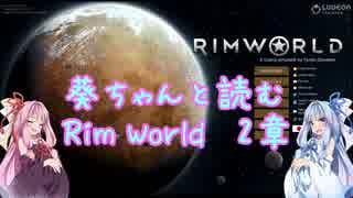 葵ちゃんと読むRim World 2章