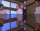迫真空手部・水中の裏技.mp4