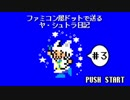 【DFFAC】ファミコン風ドットで送るヤ・シュトラ日記 その3【ダイヤ】