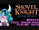 結月ゆかりの オススメ Nintendo Switch