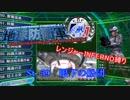【地球防衛軍4.1】レンジャー INF縛り M59 眼下の船団【ゆっくり実況】