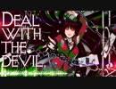 【賭ケグルイ】Deal with the devil【u-z more scary remix】